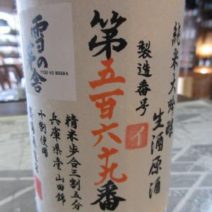 由利政宗・雪の茅舎 製造番号酒 純米大吟醸生酒原酒【秋田の地酒 高良酒屋】