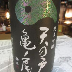 天の戸・亀の尾 純米吟醸生原酒【秋田の地酒 高良酒屋】