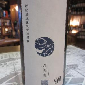 新政・涅槃亀(にるがめ)2018 低精米酒【秋田の地酒 高良酒屋】