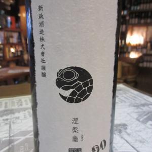 新政・涅槃亀(にるがめ)2019生酒 低精米酒【秋田の地酒 高良酒屋】