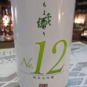 千代緑・NO12 無加圧甕口生酒 純米大吟醸【秋田の地酒 高良酒屋】