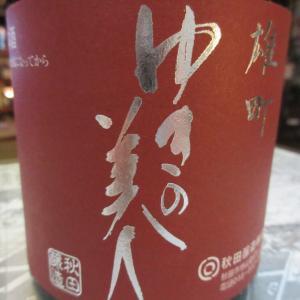 ゆきの美人・雄町生 純米吟醸【秋田の地酒 高良酒屋】