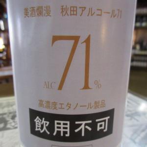 美酒爛漫・秋田アルコール71【秋田の地酒 高良酒屋】