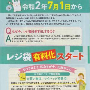 7月1日よりレジ袋有料化【秋田の地酒 高良酒屋】