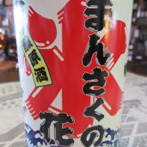 まんさくの花・かち割りまんさく【秋田の地酒 高良酒屋】