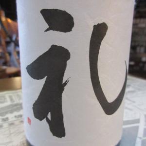 白瀑・礼 純米大吟醸【秋田の地酒 高良酒屋】