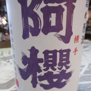 阿桜・亀の尾 スペシャルな普通酒【秋田の地酒 高良酒屋】