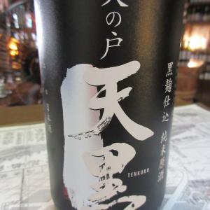 天の戸・天黒 黒麹仕込み純米原酒【秋田の地酒 高良酒屋】