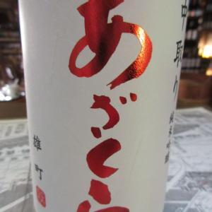 あざくら・雄町 純米吟醸火入れ【秋田の地酒 高良酒屋】