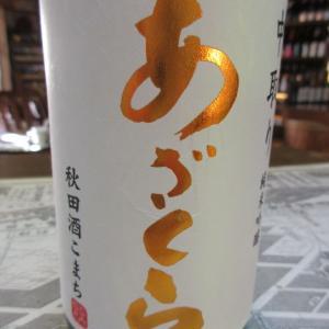 あざくら・秋田酒こまち 純米吟醸火入れ【秋田の地酒 高良酒屋】