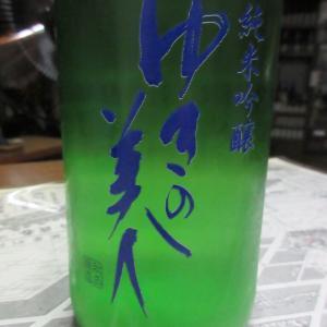 ゆきの美人・純米吟醸活性にごり【秋田の地酒 高良酒屋】