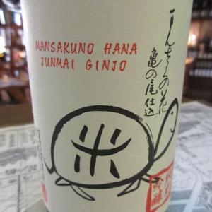 まんさくの花・亀ラベル55 純米吟醸生原酒【秋田の地酒 高良酒屋】