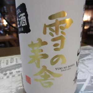由利政宗・雪の茅舎 山田穂 純米吟醸生原酒【秋田の地酒 高良酒屋】