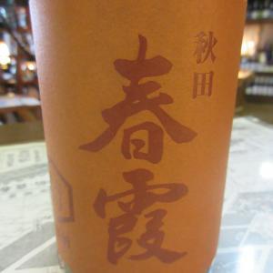 春霞・六号酵母 純米吟醸【秋田の地酒 高良酒屋】