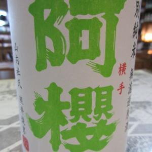 阿桜・7号酵母 特別純米無濾過原酒【秋田の地酒 高良酒屋】