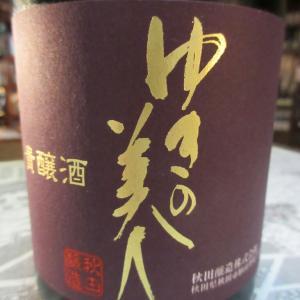 ゆきの美人・貴醸酒【秋田の地酒 高良酒屋】
