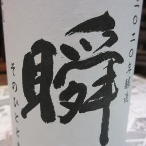 7月の瞬【秋田の地酒 高良酒屋】