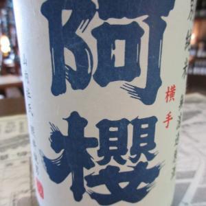阿桜・1401酵母 特別純米無濾過原酒【秋田の地酒 高良酒屋】