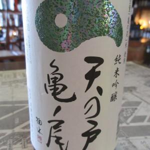 天の戸・亀の尾ひやおろし 純米吟醸【秋田の地酒 高良酒屋】