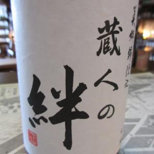 春霞・蔵人の絆 純米吟醸(美郷町限定)【秋田の地酒 高良酒屋】