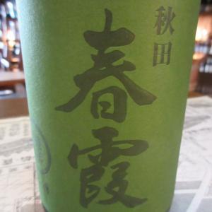 春霞・緑ラベル 純米吟醸【秋田の地酒 高良酒屋】