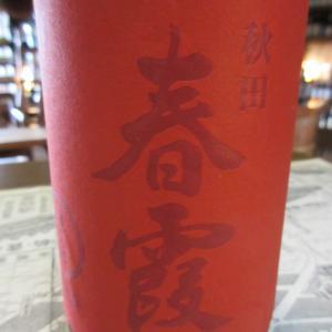 春霞・赤ラベル 純米酒【秋田の地酒 高良酒屋】