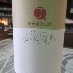 秋田晴『ラ・セゾン』瓶燗火入原酒【秋田の地酒 高良酒屋】