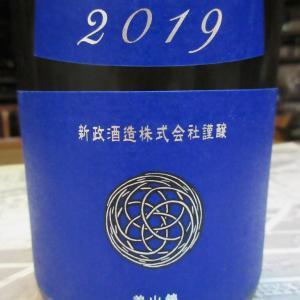 新政・ラピスラズリ2019【秋田の地酒 高良酒屋】