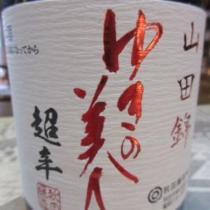 ゆきの美人・山田錦6号酵母超辛 純米吟醸【秋田の地酒 高良酒屋】