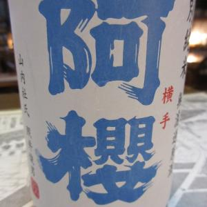 阿櫻・中取り 特別純米無濾過生原酒【秋田の地酒 高良酒屋】