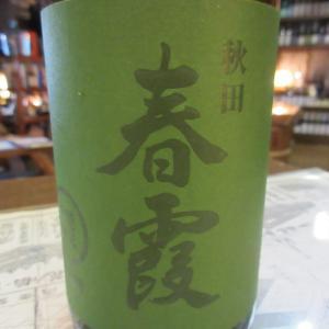 春霞・緑ラベル 純米吟醸火入れ新酒【秋田の地酒 高良酒屋】