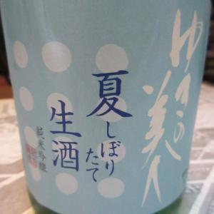 ゆきの美人・夏しぼりたて生酒 純米吟醸【秋田の地酒 高良酒屋】