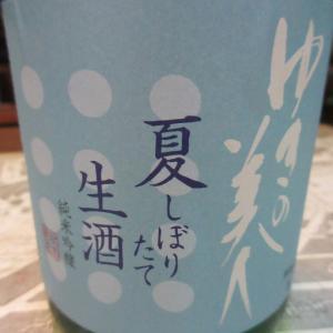 ゆきの美人・夏しぼりたて生酒 吟の精 純米吟醸【秋田の地酒 高良酒屋】