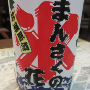 まんさくの花・かち割まんさく 吟醸原酒【秋田の地酒 高良酒屋】