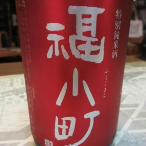 別誂福小町・特別純米2BY【秋田の地酒 高良酒屋】