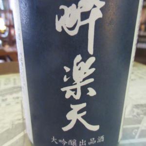 秋田晴・全国新酒鑑評会出品酒2021【秋田の地酒 高良酒屋】