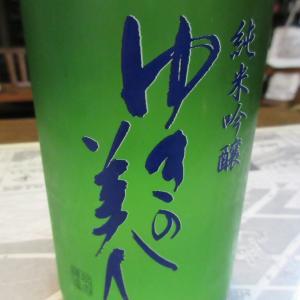 ゆきの美人・純米吟醸活性にごり生【秋田の地酒 高良酒屋】
