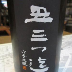 高清水・丑三つ迄 生酛特別純米生【秋田の地酒 高良酒屋】