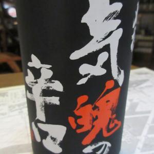 刈穂・超弩級 気魄の辛口+25 山廃純米生原酒【秋田の地酒 高良酒屋】