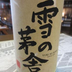 由利正宗・雪の茅舎 秘伝山廃 純米吟醸【秋田の地酒 高良酒屋】