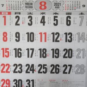 8月の営業について【秋田の地酒 高良酒屋】