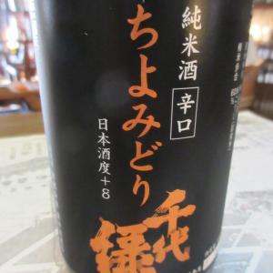 千代緑・純米酒辛口【秋田の地酒 高良酒屋】