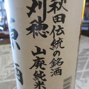 刈穂・番外品+21 山廃純米原酒【秋田の地酒 高良酒屋】