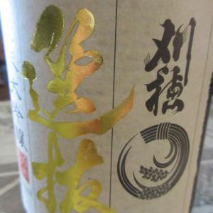 刈穂・選抜純米大吟醸1BY【秋田の地酒 高良酒屋】