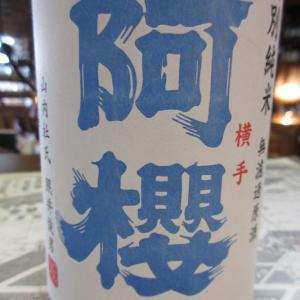 阿桜・中取り 特別純米無濾過原酒【秋田の地酒 高良酒屋】