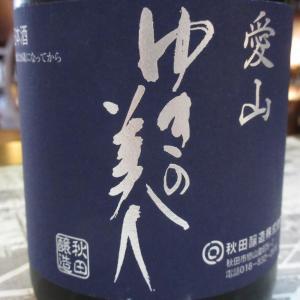 ゆきの美人・愛山6号酵母 純米吟醸【秋田の地酒 高良酒屋】