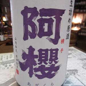 阿桜・亀の尾 生詰原酒 スペシャル普通酒【秋田の地酒 高良酒屋】