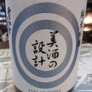 由利政宗・雪の茅舎 美酒の設計 火入れ【秋田の地酒 高良酒屋】
