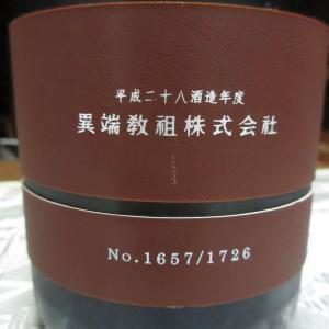 新政・異端教祖株式会社2016【秋田の地酒 高良酒屋】