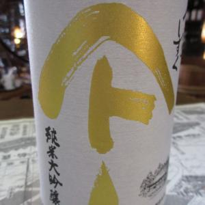 やまとしずく・純米大吟醸【秋田の地酒 高良酒屋】